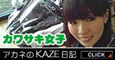 アカネのKAZE日記